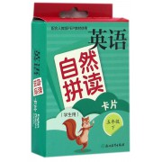 英语自然拼读卡片(5下学生用配合人教版PEP教材使用)