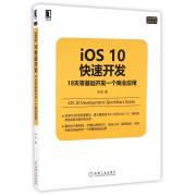 iOS10快速开发(18天零基础开发一个商业应用)/iOS苹果技术丛书