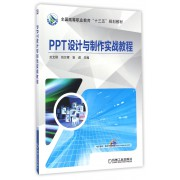 PPT设计与制作实战教程(全国高等职业教育十三五规划教材)