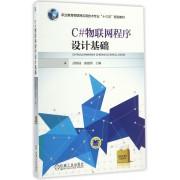 C#物联网程序设计基础(职业教育物联网应用技术专业十三五规划教材)