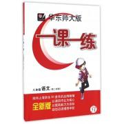 八年级语文(第2学期全新版)/华东师大版一课一练