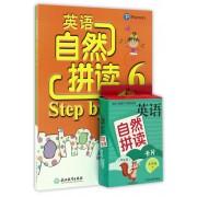 英语自然拼读工具包(5下)