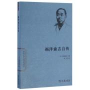 福泽谕吉自传/世界名人传记丛书