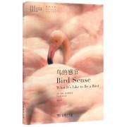 鸟的感官/自然文库