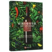 醉酒的植物学家(创造了世界名酒的植物)/自然文库