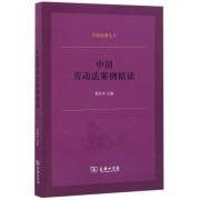中国劳动法案例精读/中国法律丛书