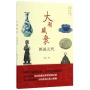 大朝盛衰(图说元代)/图说人文中国