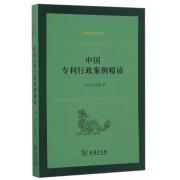 中国专利行政案例精读/中国法律丛书