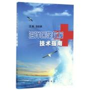 海洋医学救援技术指南