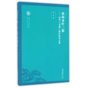 捡起金叶二集--田青非遗保护研究文集/非物质文化遗产保护理论与方法丛书