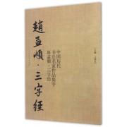 中国历代书法名家作品集字(赵孟頫三字经)