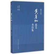 黄宾虹谈艺书信集(编年注疏)