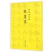 龙书篆(御制盛京赋)