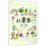 儿童画基础(普通高等学校十三五规划教材)