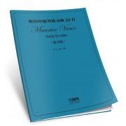 维约中提琴练习曲20首(教学版)