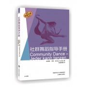 社群舞蹈指导手册(原版引进)