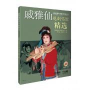 戚雅仙越剧唱腔精选(附光盘)/上海越剧名家唱腔精选系列