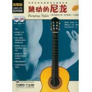 跳动的尼龙(附光盘原版引进完整版)/世界吉他经典教程与曲集系列