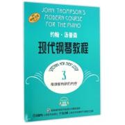 约翰·汤普森现代钢琴教程(3原版引进)