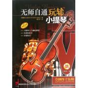 无师自通玩转小提琴(附光盘原版引进)