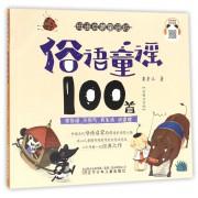 俗语童谣100首(彩图注音版)/母语启蒙童谣坊
