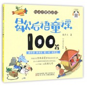 歇后语童谣100首(彩图注音版)/母语启蒙童谣坊