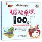谚语童谣100首(彩图注音版)/母语启蒙童谣坊