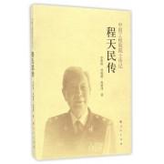 程天民传(中国工程院院士传记)