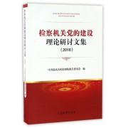 检察机关党的建设理论研讨文集(2016)