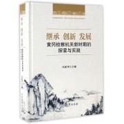 继承创新发展(黄冈检察机关新时期的探索与实践)(精)