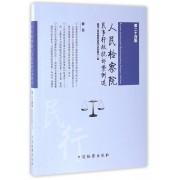 人民检察院民事行政抗诉案例选(第24集)