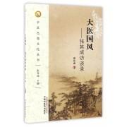 大医国风--张其成访谈录/中医思想文化丛书