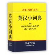 英汉小词典/英语精典系列