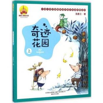 奇迹花园(上注音全彩美绘)/汤素兰童话王国