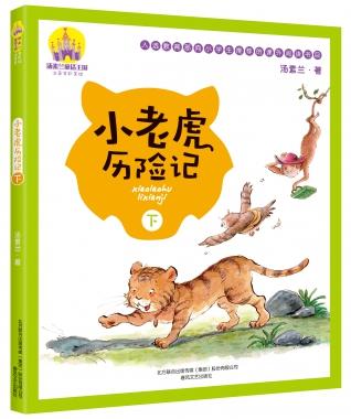 小老虎历险记(下注音全彩美绘)/汤素兰童话王国