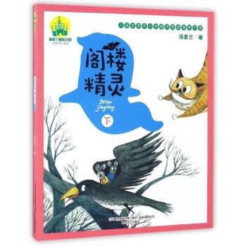 阁楼精灵(下注音全彩美绘)/汤素兰童话王国