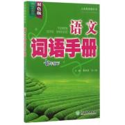语文词语手册(7下双色版)/义教教科书