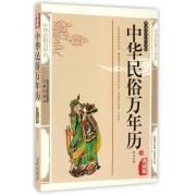 中华民俗万年历(典藏版)/国学传世经典