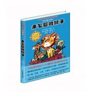 乘飞毯的狮子(纪念珍藏版)(精)/狮子历险记系列