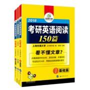 2018考研英语阅读150篇(共3册)