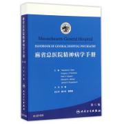 麻省总医院精神病学手册(第6版)