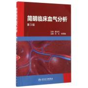 简明临床血气分析(第3版)