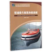 精通救生艇筏和救助艇(水手与机工专业职业教育规划教材十二五职业教育国家规划教材)