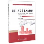 建筑工程安全技术与管理(第2版高职高专土建类专业十三五规划教材)