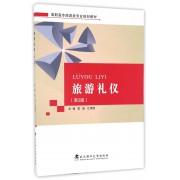 旅游礼仪(第2版高职高专旅游类专业规划教材)