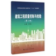建筑工程质量控制与检验(第2版高等职业技术教育土建类专业十三五规划教材)