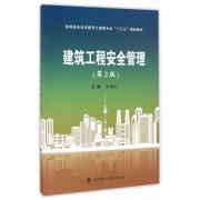 建筑工程安全管理(第2版高等职业技术教育土建类专业十三五规划教材)
