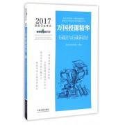 行政法与行政诉讼法/2017国家司法考试万国授课精华