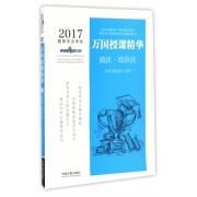 商法经济法/2017国家司法考试万国授课精华