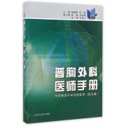 普胸外科医师手册(附光盘)